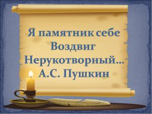 ДНЮ ПАМЯТИ А.С.ПУШКИНА